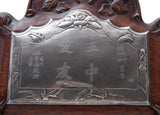 Antique Chinese Carved Rosewood & White Metal Engraved Friendship Plaque (Code 0225)