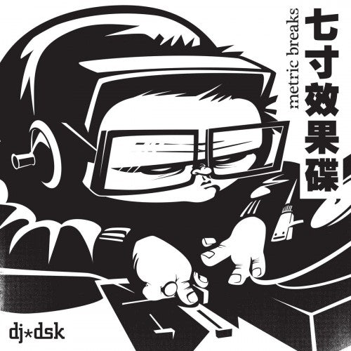 Dj Dsk - Metric Breaks (7