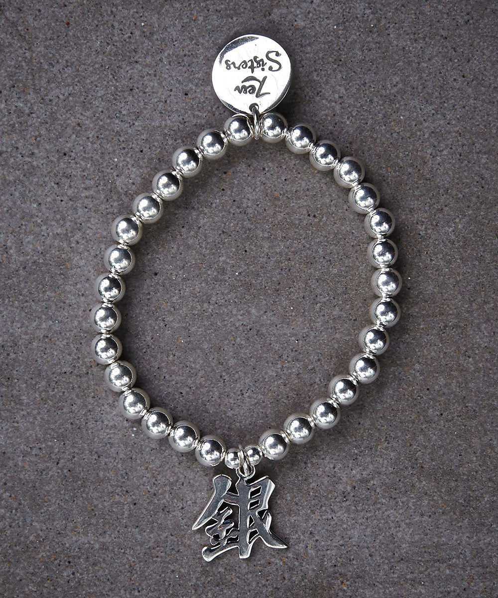 Chinese Character Money Bracelet - Zen Sisters