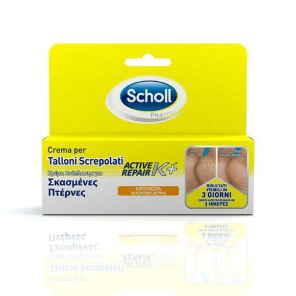 Dr Scholl Crema per talloni screpolati Active Repair K+ 60ml