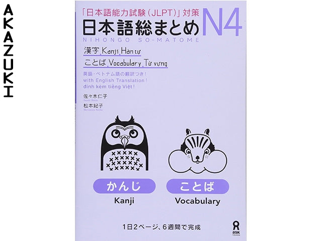 Nihongo So matome JLPT N4 : Kanji et vocabulaire