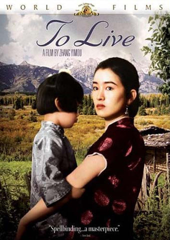 To Live (MGM World Films) DVD Movie