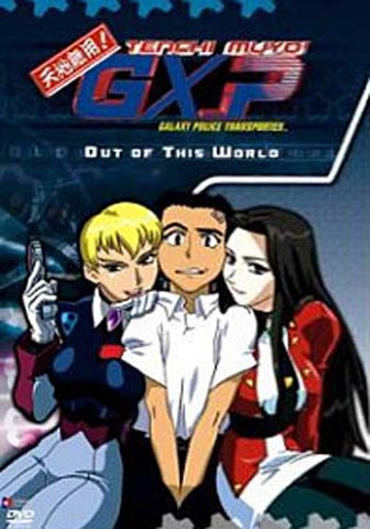 Tenchi Muyo GXP - Galaxy Police Transporter - Out Of This World DVD Movie