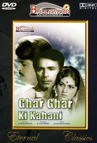 Ghar Ghar Ki Kahani (Original Hindi Movie) DVD Movie