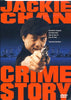 Crime Story -  Jackie Chan DVD Movie