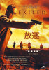 Exiled (ALL) DVD Movie