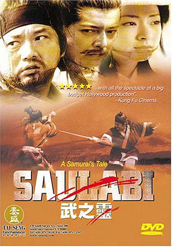 Saulabi DVD Movie