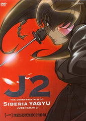 Jubei Chan 2: Counter Attack - Resurrection