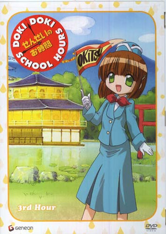 Doki Doki School Hours - 3rd Hour DVD Movie