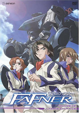 Fafner - Ultimate Sacrifice (Vol. 2) DVD Movie