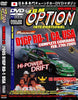 J.D.M Option 2005 D1 USA: Round 1 (Vol. 13) DVD Movie
