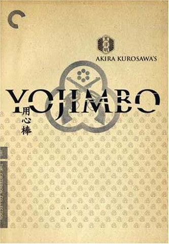 Yojimbo - Remastered Edition (The Criterion Collection) DVD Movie
