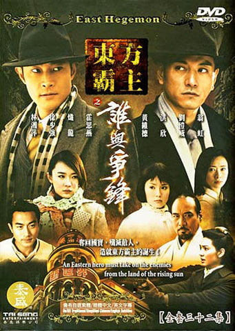 East Hegemon (Boxset) DVD Movie
