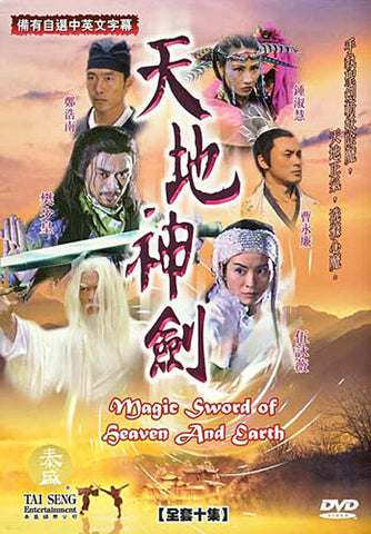 Magic Sword of Heaven and Earth (Vol.1-10)(Us Version - English Subtitles) DVD Movie