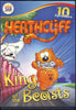 Heathcliff: King Of The Beasts DVD Movie