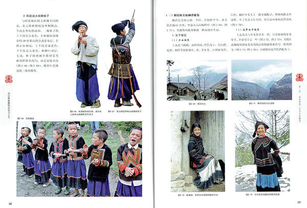Yi Minority of Liangshan: Culture and Crafts (CN)