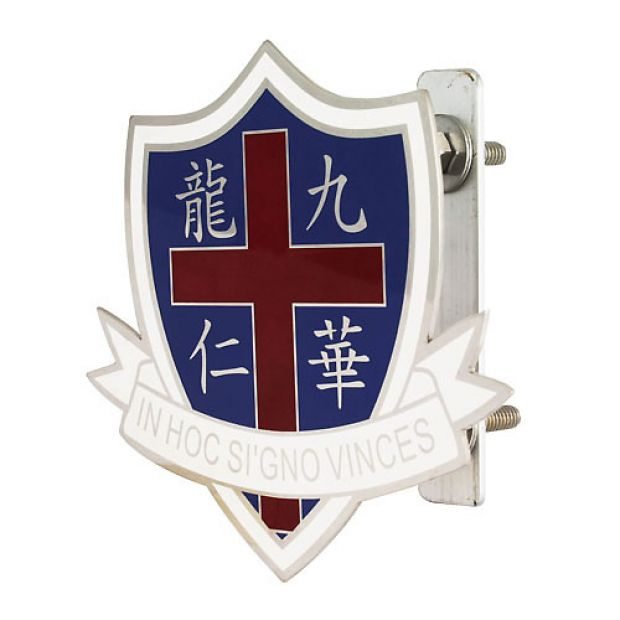 Car Badge - Wah Yan Kowloon