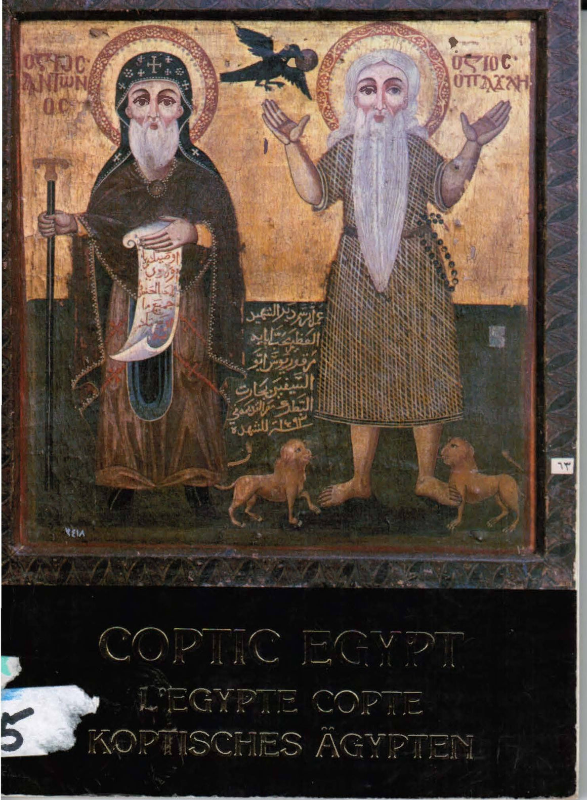 Coptic Egypt - Sands of Time Ancient Art