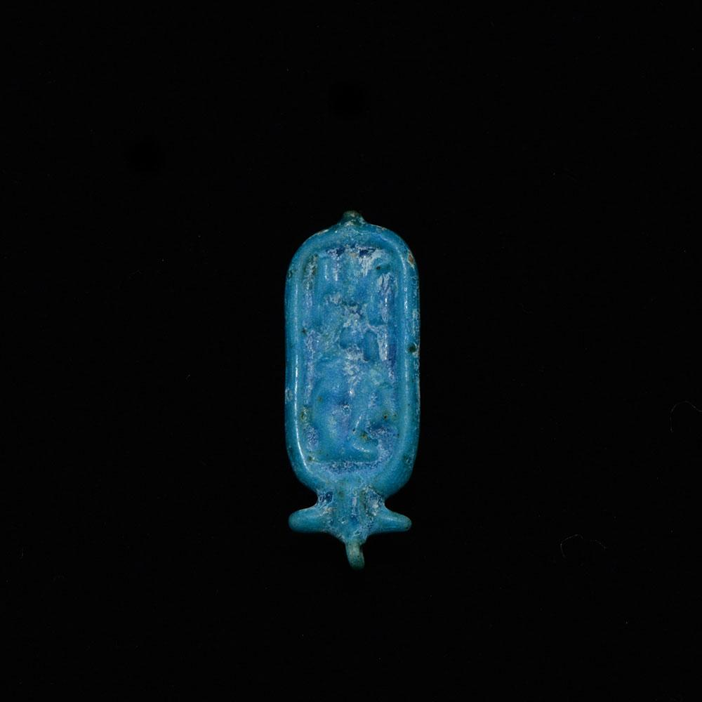* An Egyptian Faience Cartouche for the Great Royal Wife, Queen Tiy, 18th Dynasty, c. 1358 BC – 1338 BC