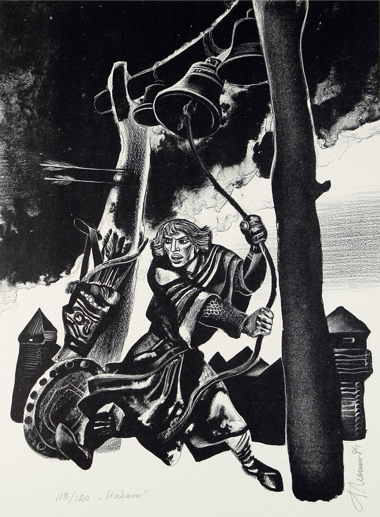 "Art from the USSR. ""Sturmgeläut"", 1984. Lithograph by Georgi POPLAWSKI"