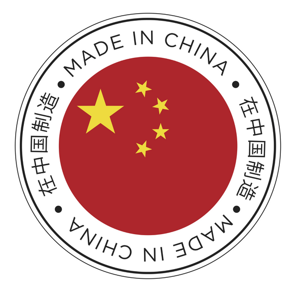 Made In China | 在中国制造