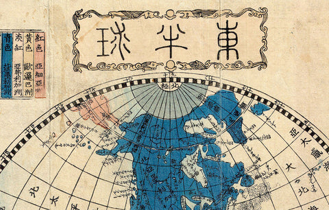 Antique Japanese Woodblock Map of the World by Shincho Kurihara and Heibe Choijya - 1848