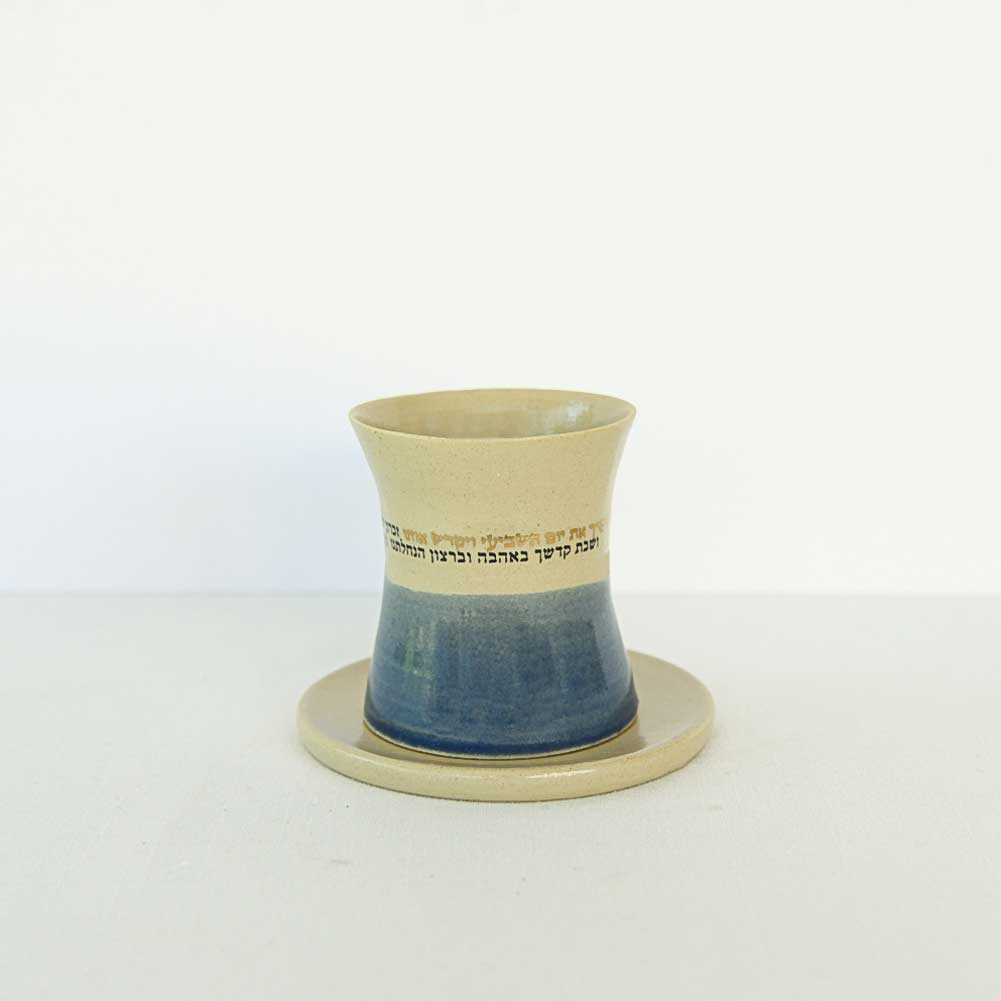 Kiddush Cup - stemless - ARAVA - Blue
