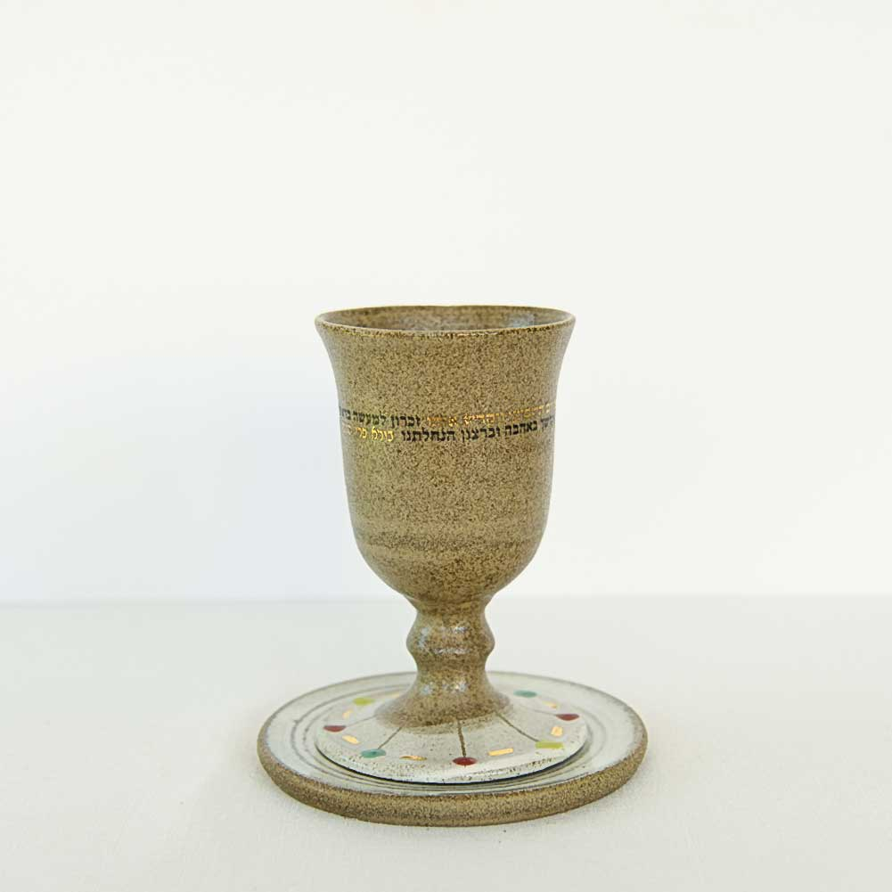 Kiddush Cup - GOLDEN NEGEV - Negev