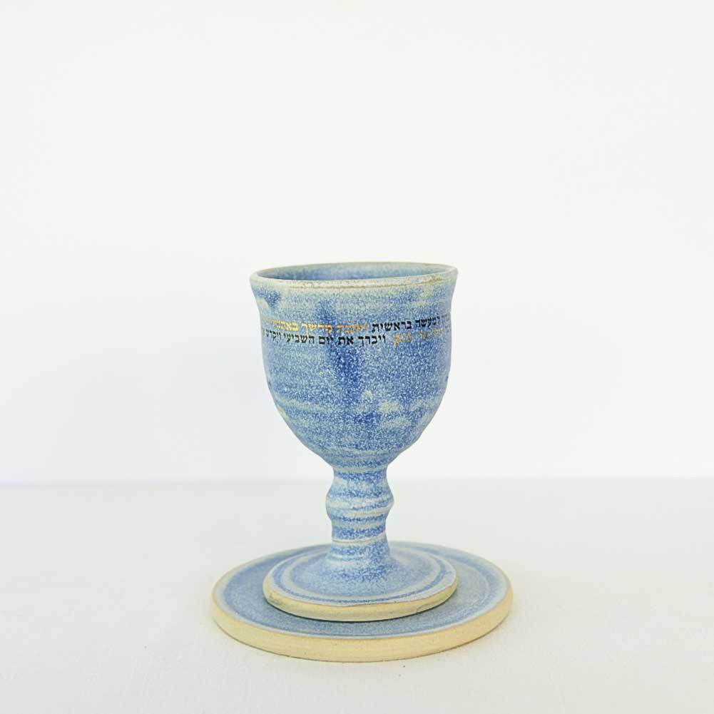 Kiddush Cup - MORIAH - Blue Jeans