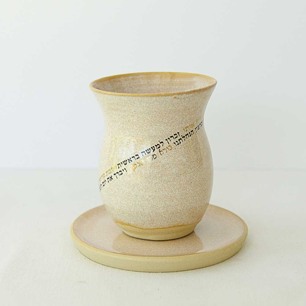 Kiddush Cup - stemless - MORIAH oval - Ivory