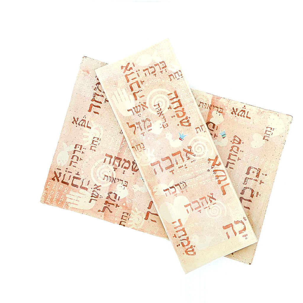 Tray - Silk-print Hebrew Blessings - Brown