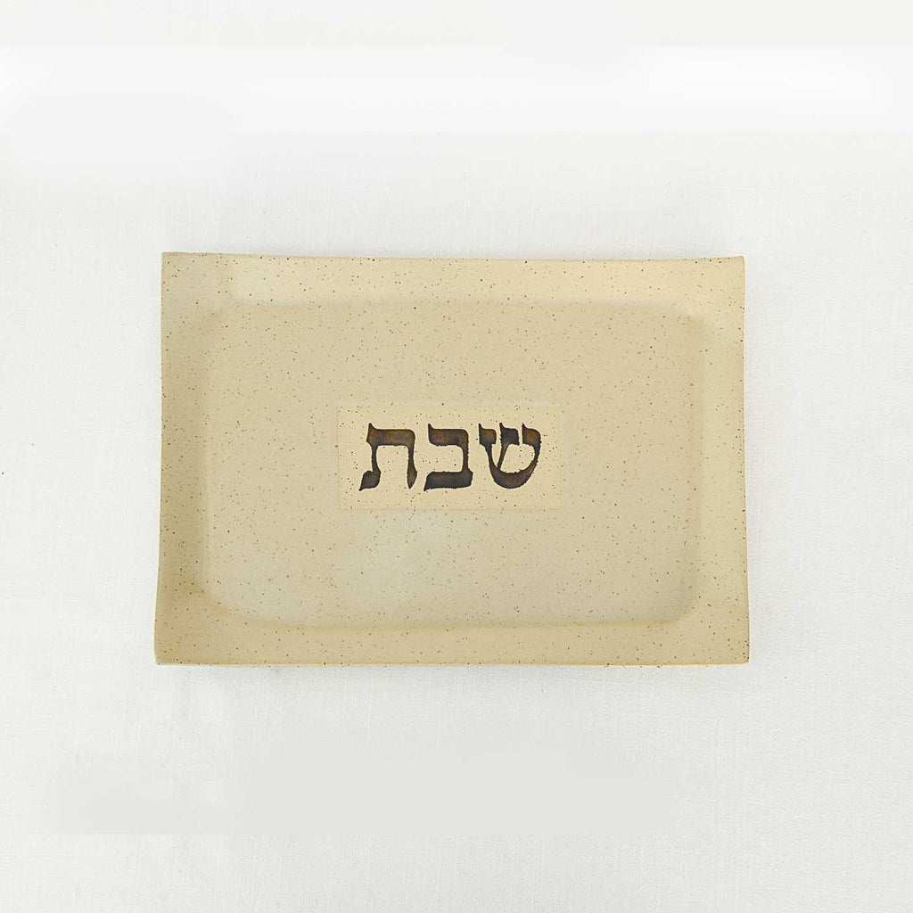 Shabbat Trays - ARAVA - Natural