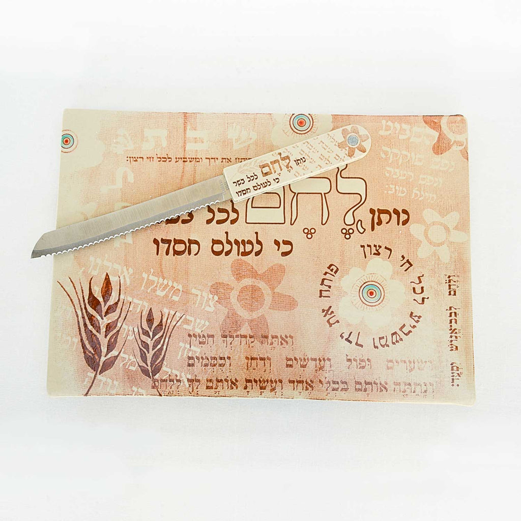 Challah Knife - Silkprint 'Noten Lechem' - Brown