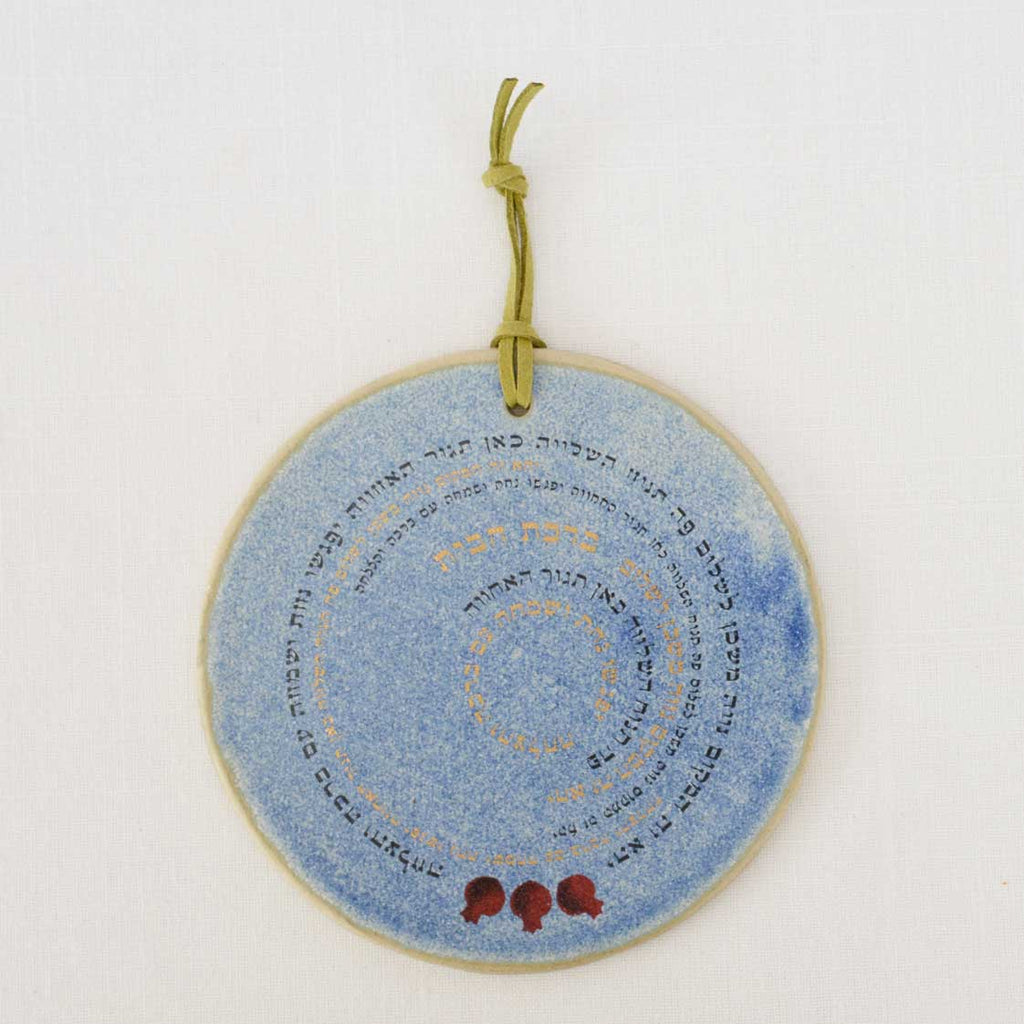 Home Blessing - Hebrew - Round Blue