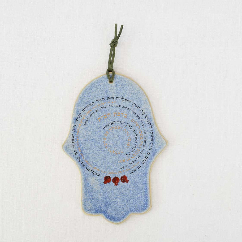 Home Blessing - Hebrew - Hamsa Blue