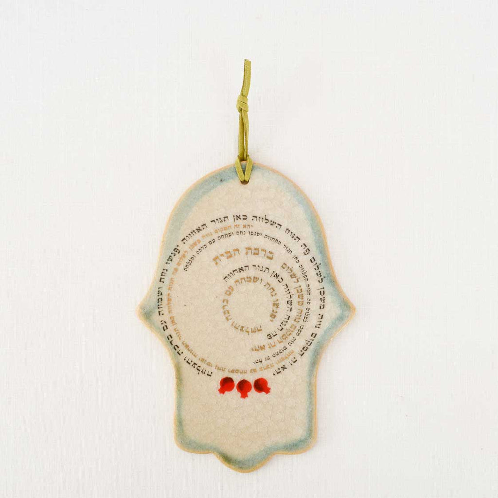 Home Blessing - Hebrew - Hamsa Sparkling