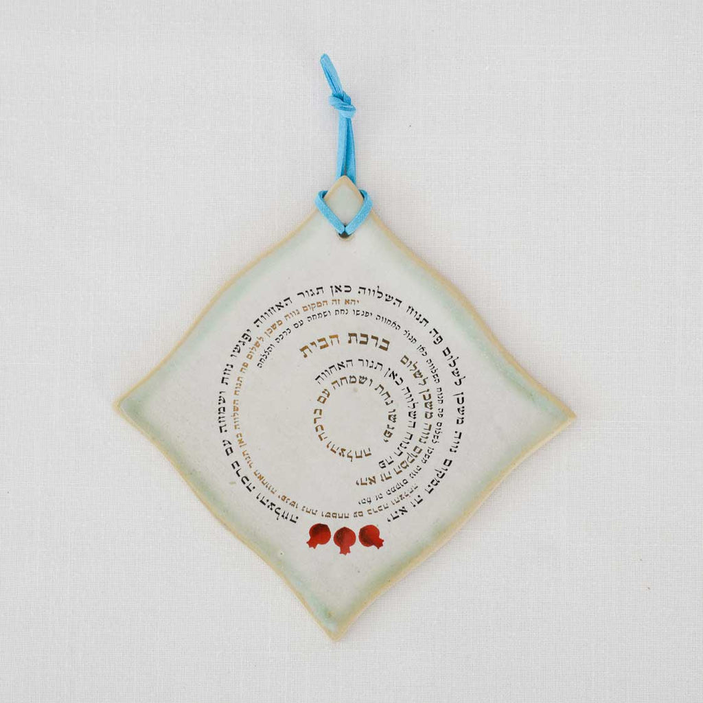 Home Blessing - Hebrew - Diamond Ivory