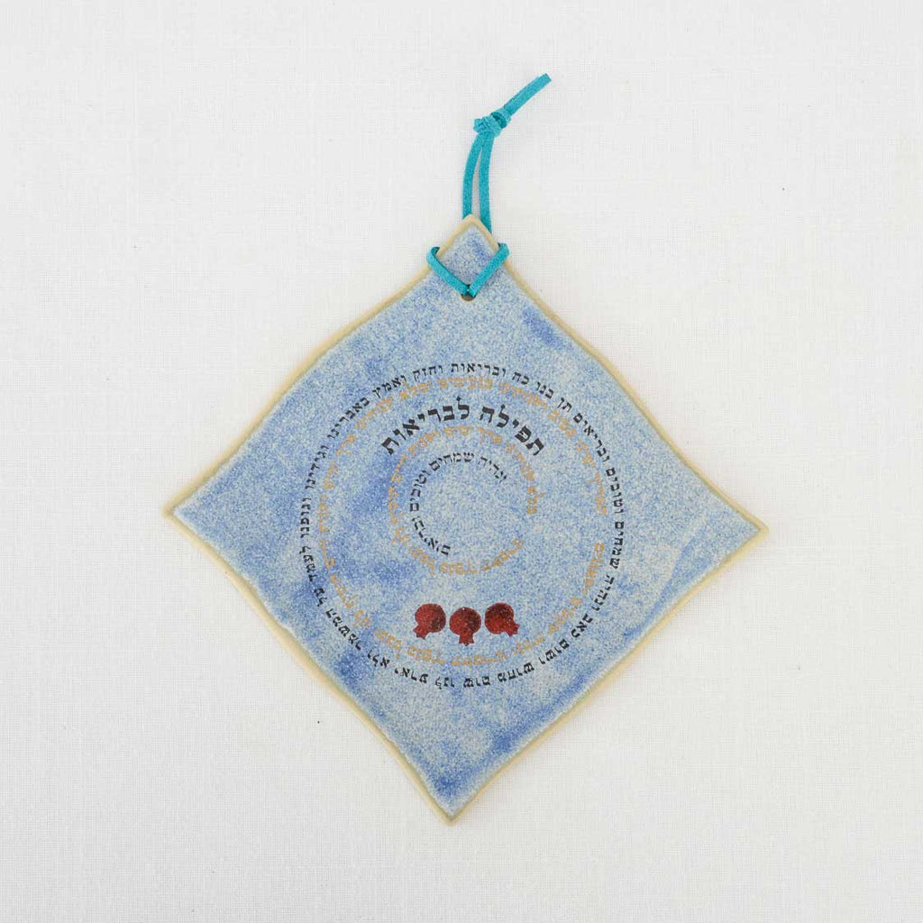 Health Blessing - Hebrew - Diamond Blue