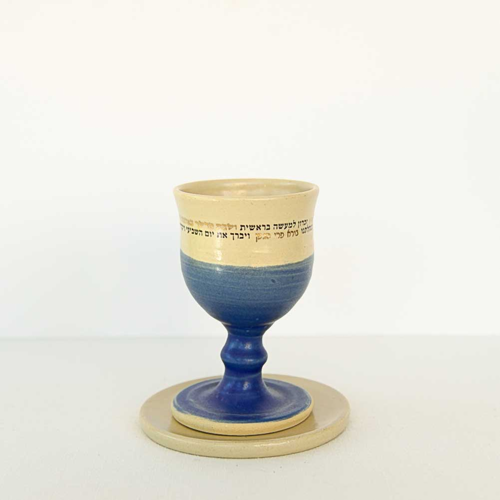 Kiddush Cup - ARAVA - Blue