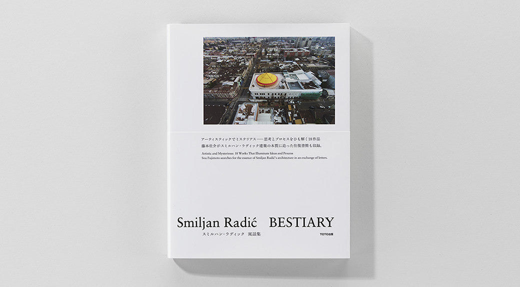 Irobe Design Institute: Smiljhan Radic BESTIARY