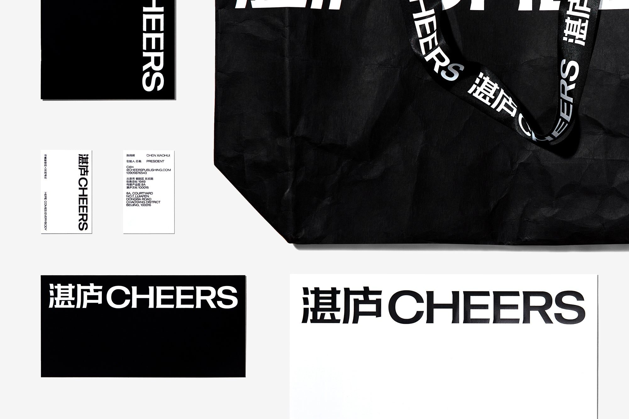 A Black Cover Design: 湛庐 CHEERS