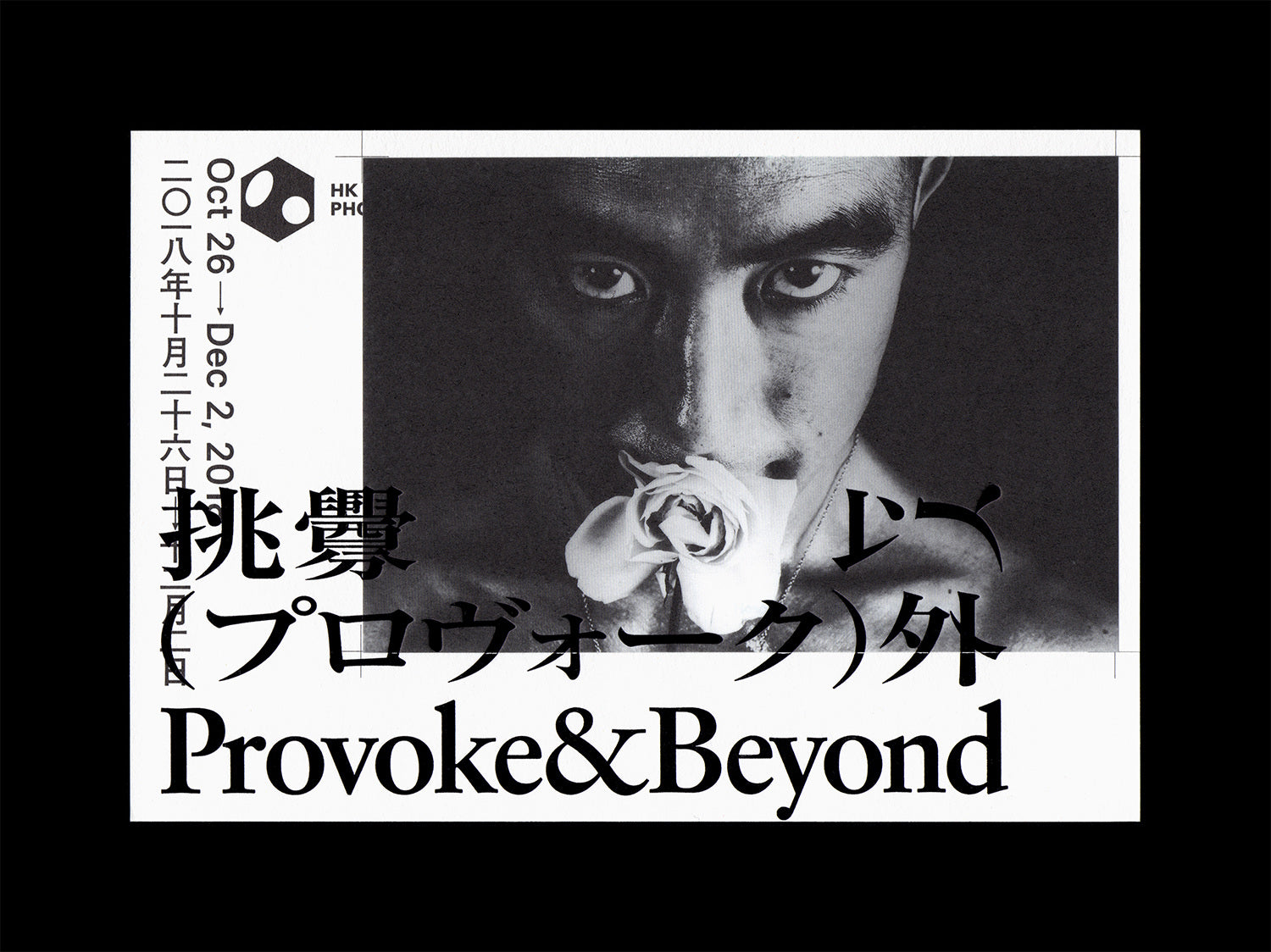 Wang Zhi-Hong: Provoke & Beyond