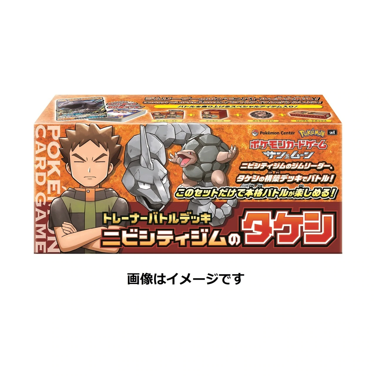 Pokemon Card Game Sun & Moon Trainer Battle Deck Pewter City Gym Brock (Takeshi) (Pre-Order) | Lvl Up Gaming UK