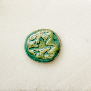Frog - Reminder Stones, Worry Stone Uni-T Small Gifts