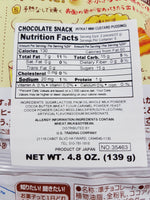 Nestle Japanese Kit Kat Custard Pudding Flavor Limited Edition Nutrition Facts