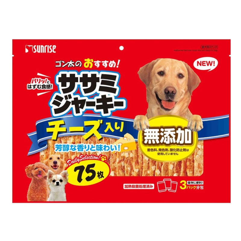 Sunrise Additive Free Hard Type Chicken Fillet with Calcium Dogs Treats 75pcs
