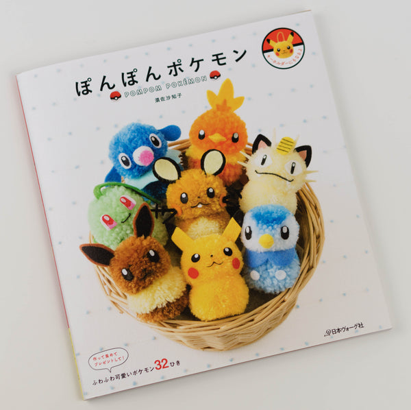 Pompom Pokemon Book Cover