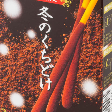 Powdered Cocoa Pocky - Marimo Marshmallow Store