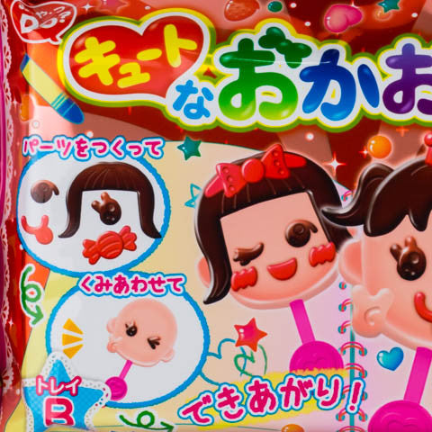 Cute Face Gummy - Marimo Marshmallow Store