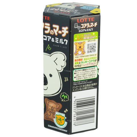 Koala no March (Cocoa & Milk) - Marimo Marshmallow Store